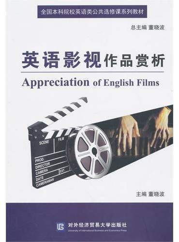 英语影视作品赏析