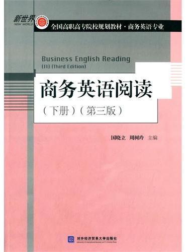 商务英语阅读(下册)(第三版)