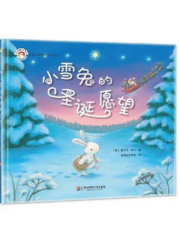 小雪兔的圣诞愿望