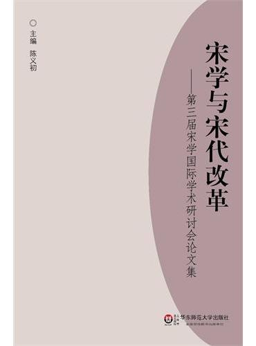 宋学与宋代改革:第三届宋学国际学术研讨会论文集