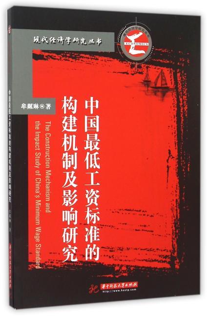 中国最低工资标准的构建及影响研究