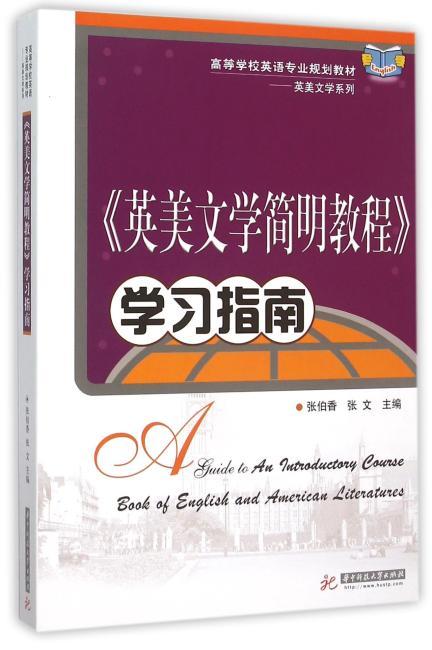 《英美文学简明教程》学习指南