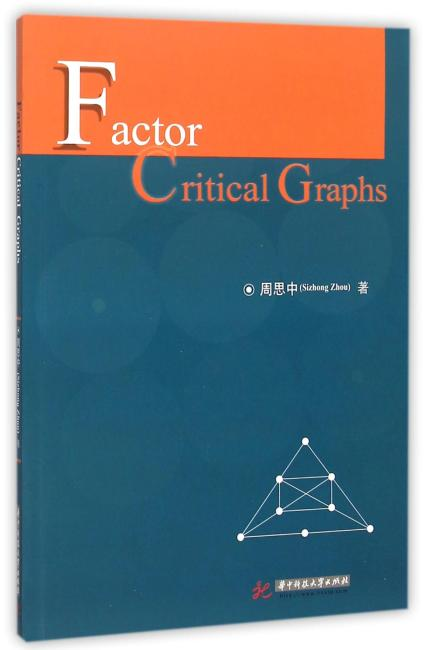 Factor Critical Graphs(因子临界图)