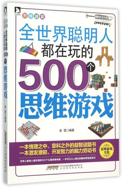 《思维盛宴·全世界聪明人都在玩的500个思维游戏》