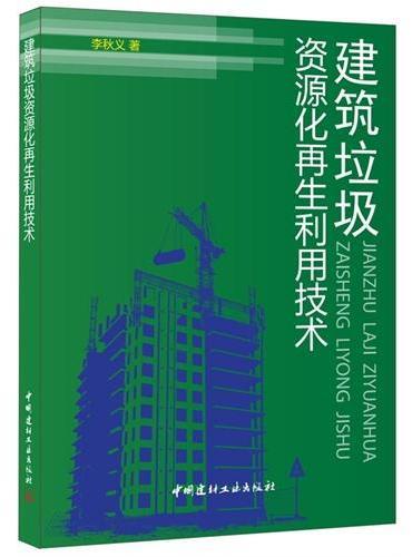 建筑垃圾资源化再生利用技术