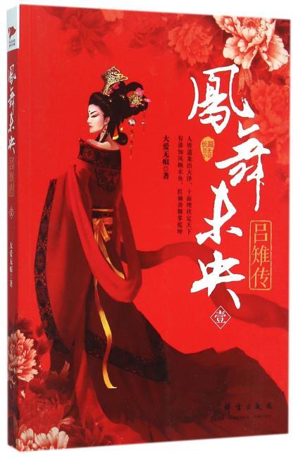 凤舞未央:吕雉传(壹)