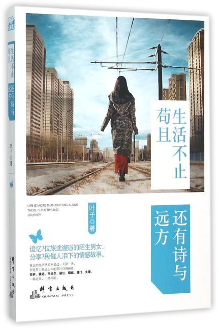 生活不止苟且,还有诗与远方:边城女孩叶子跨越大半个中国的旅途见闻。