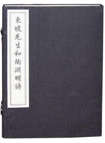 东坡先生和陶渊明诗(一函二册)