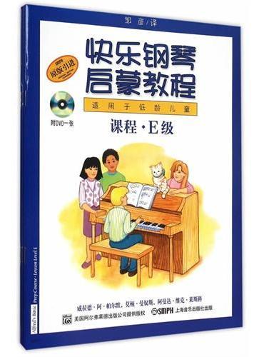 快乐钢琴启蒙教程(原版引进)(技巧E级)