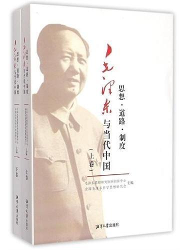 思想思想·道路·制度:毛泽东与当代中国(上、下)