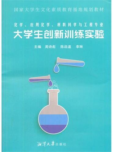 化学、应用化学、材料科学与工程专业大学生创新训练实验