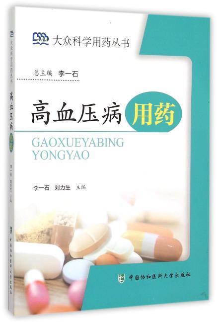 高血压病用药 大众科学用药丛书