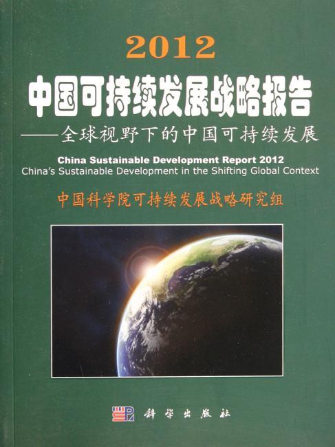2012中国可持续发展战略报告