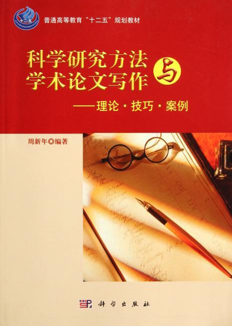 科学研究方法与学术论文写作——理论技巧案例