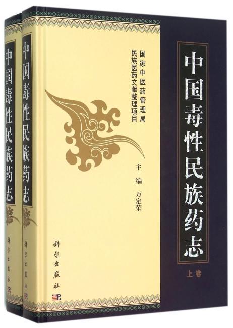 中国毒性民族药志