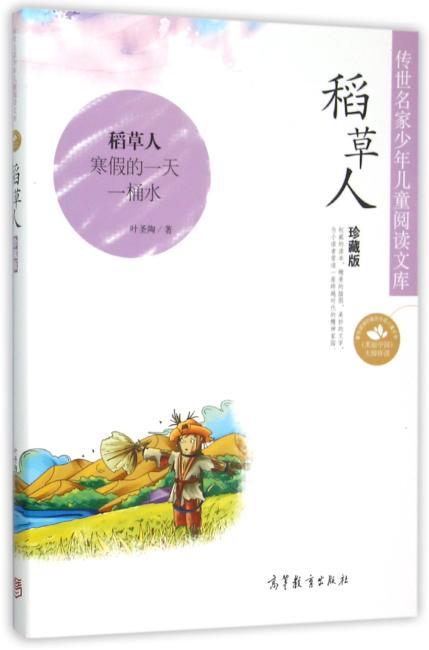 传世名家少年儿童阅读文库:稻草人