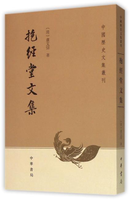 抱经堂文集(中国历史文集丛刊)