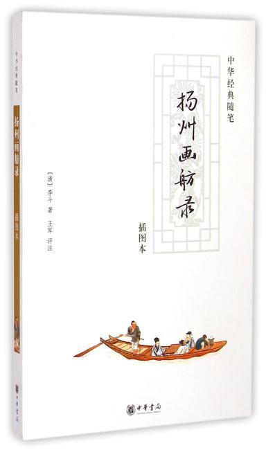 扬州画舫录(插图本)(中华经典随笔)