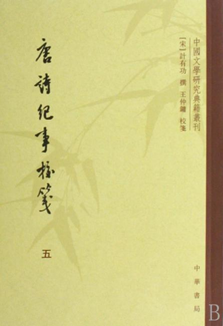 唐诗纪事校笺(全8册)(中国文学研究典籍丛刊)