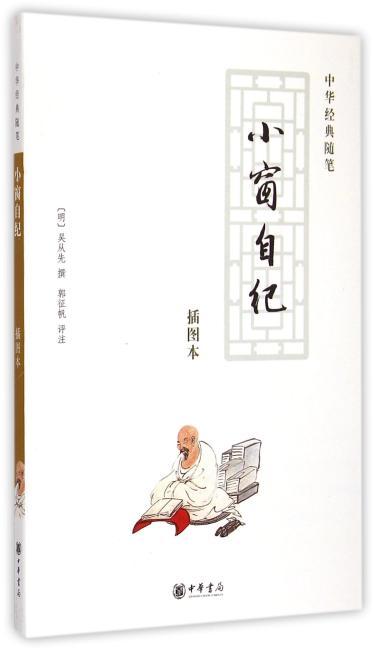 小窗自纪(中华经典随笔)