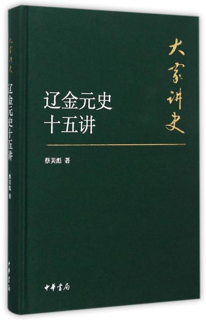 辽金元史十五讲(典藏本)(大家讲史)