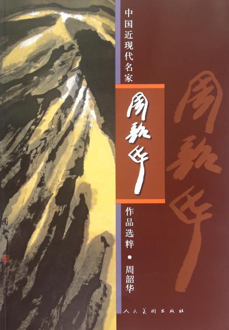 中国近现代名家作品选粹-周韶华
