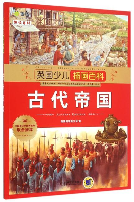 英国少儿插画百科 古代帝国
