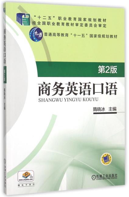 商务英语口语 第2版