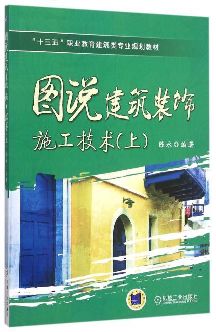 图说建筑装饰施工技术(上)