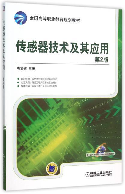 传感器技术及其应用 第2版
