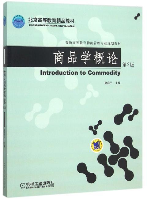 商品学概论  第2版