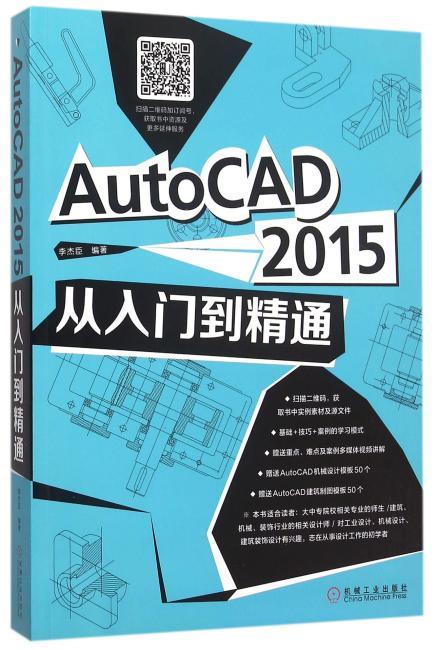 AutoCAD 2015从入门到精通