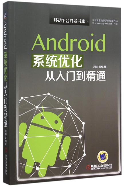Android系统优化从入门到精通