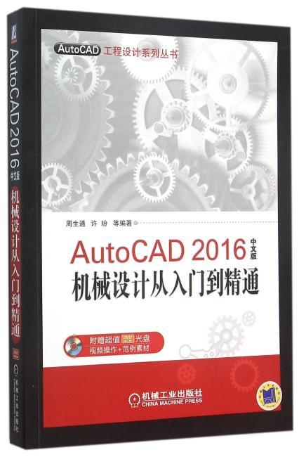AutoCAD 2016中文版机械设计从入门到精通
