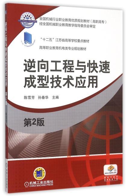 逆向工程与快速成型技术应用 第2版