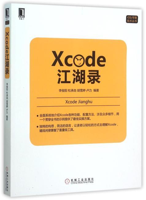 Xcode江湖录