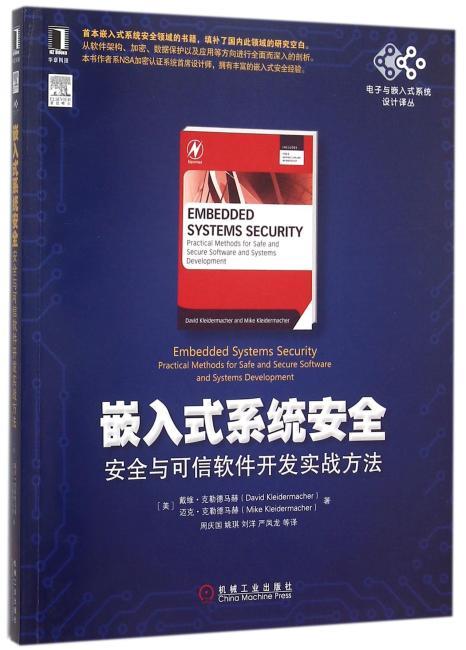 嵌入式系统安全:安全与可信软件开发实战方法
