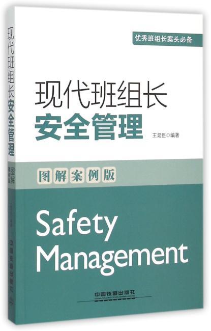 现代班组长安全管理(图解案例版)