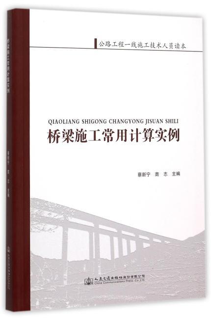 桥梁施工常用计算实例