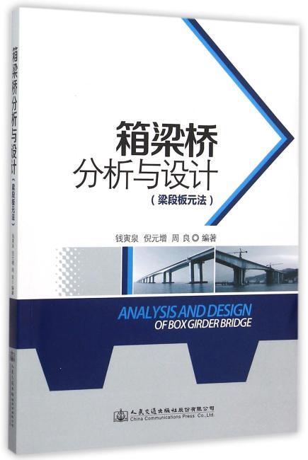箱梁桥分析与设计