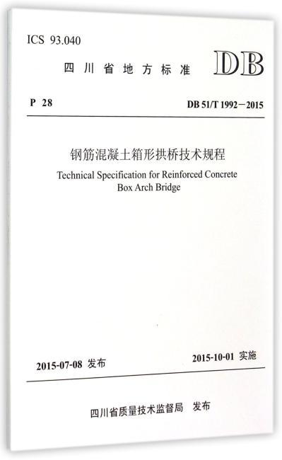 钢筋混凝土箱形拱桥技术规程(DB 51/T 1992—2015)