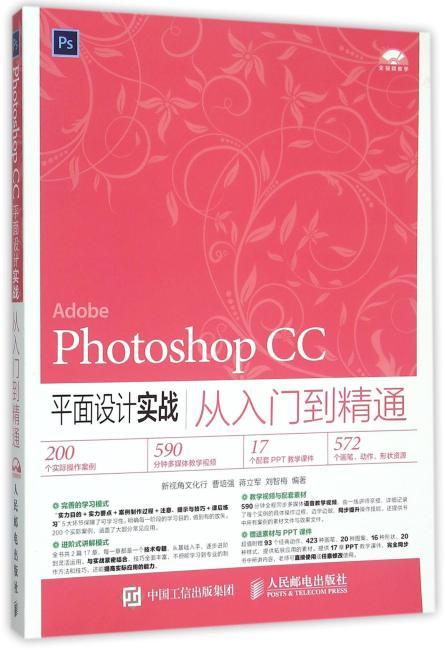 Photoshop CC平面设计实战从入门到精通