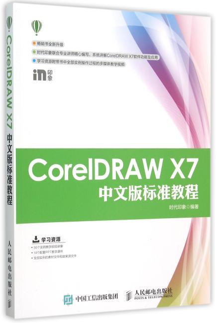 CorelDRAW X7中文版标准教程
