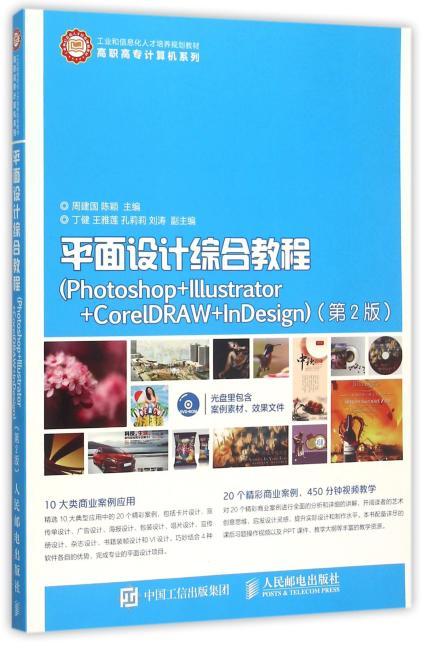 平面设计综合教程(Photoshop+Illustrator+CorelDRAW+InDesign)(第2版)