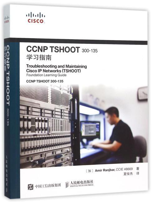 CCNP TSHOOT 300-135学习指南