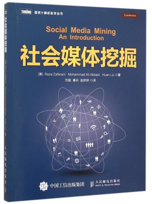 社会媒体挖掘