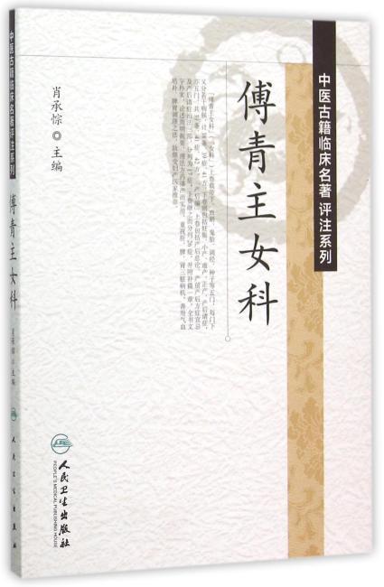 中医古籍临床名著评注系列·傅青主女科