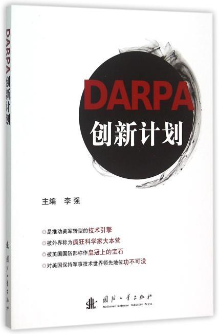 DARPA创新计划