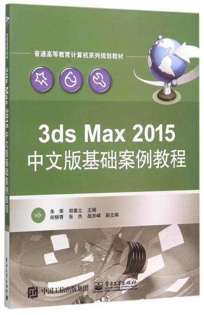 3ds Max 2015中文版基础案例教程