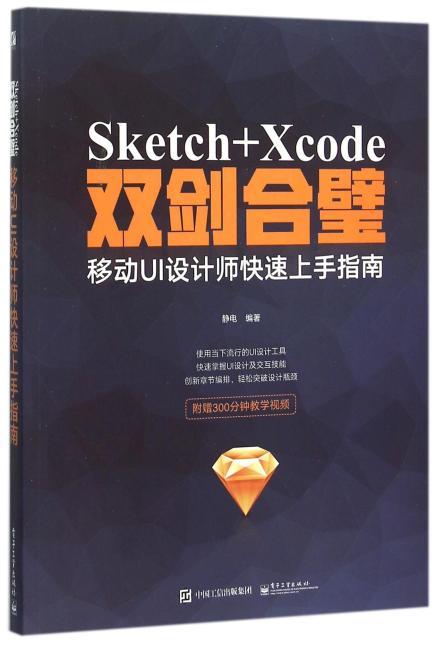 Sketch+Xcode双剑合璧  移动UI设计师快速上手指南(全彩)
